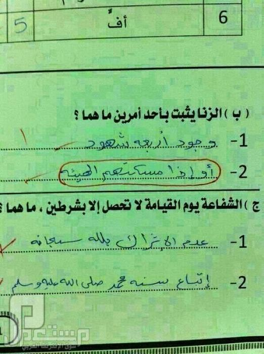 إجابات الطلاب الساخرة