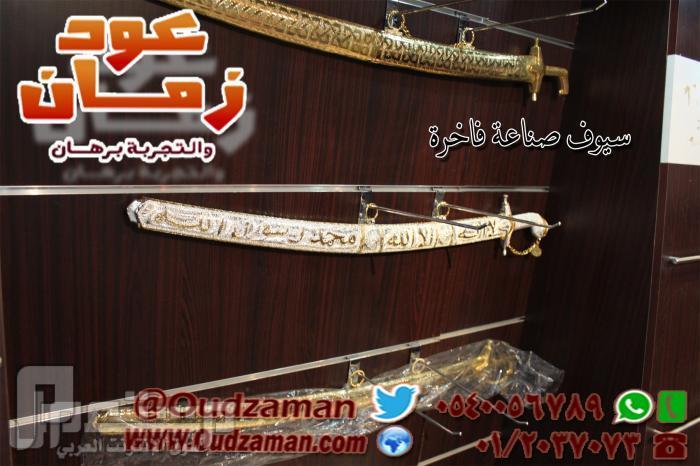 البشوت الملكية والسيوف الفاخرة