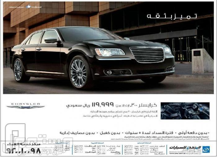 عروض وكالات السيارات في السعوديه