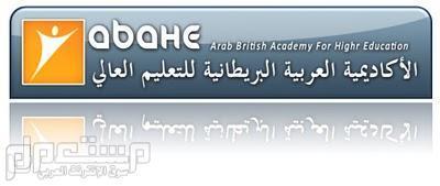 الأكاديمية العربية البريطانية للتعليم العالي