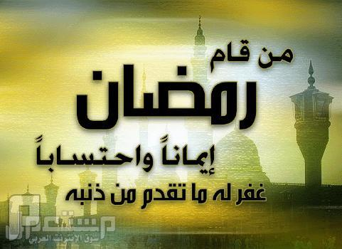 كيف نستقبل رمضان 2013