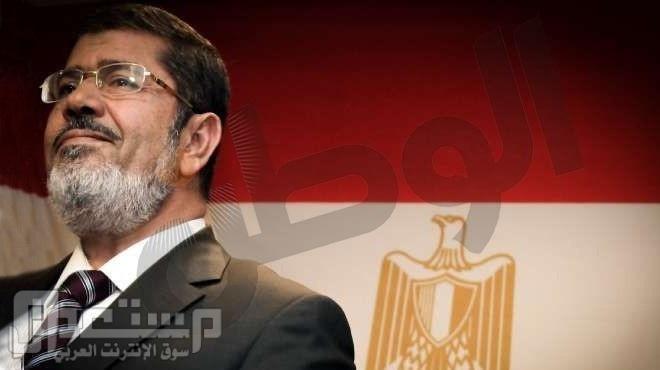 مرسي اخرج مصر من ذل امريكا