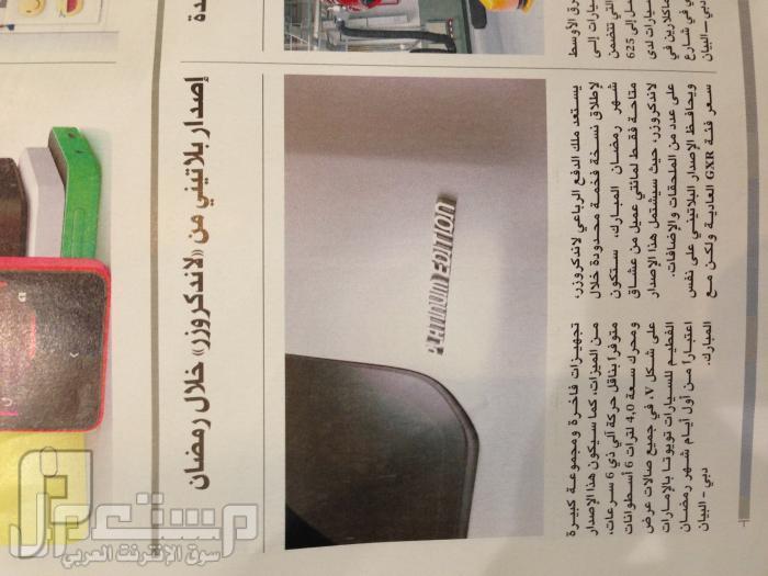 إصدار بلاتيني من لاندكروزر خلال رمضان