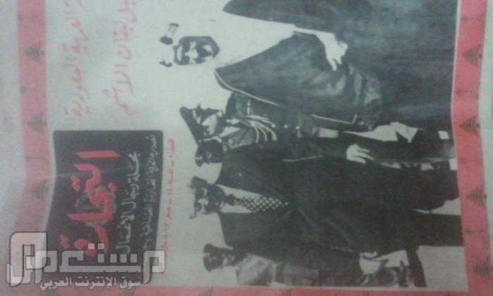 مجله نادره اصدار اول تجاريه قبل اربعين سنه اول مجله تجاريه تصدر في المملكه قبل اربعين سنه