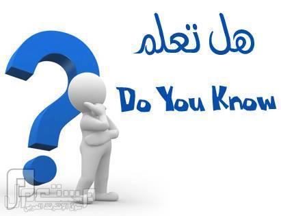 هل تعلم عن رمضان...!؟