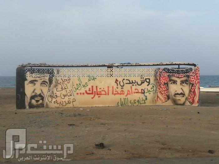 شاب من تبوك يرسم على الجدران والشرطة تبحث عنه...