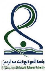 وظائف إدارية و صحية للنساء في جامعة الأميرة نورة1434