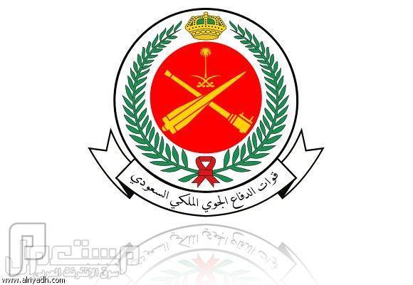 وظائف شاغرة في كافة مناطق المملكة بالدفاع الجوي 1434