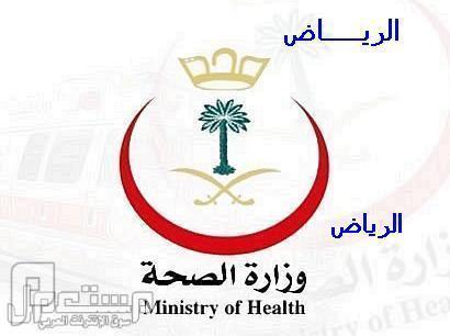 وظائف سائقين و حراس و مراسلين في صحة الرياض 1434