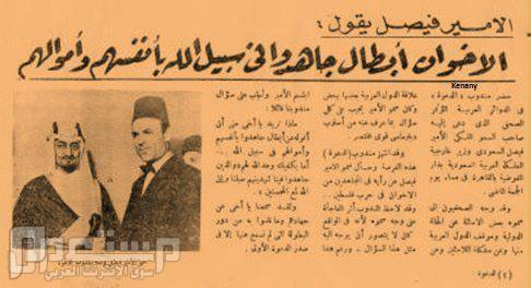 الملك فيصل : الإخوان المسلمون أبطال جاهدوا في سبيل الله