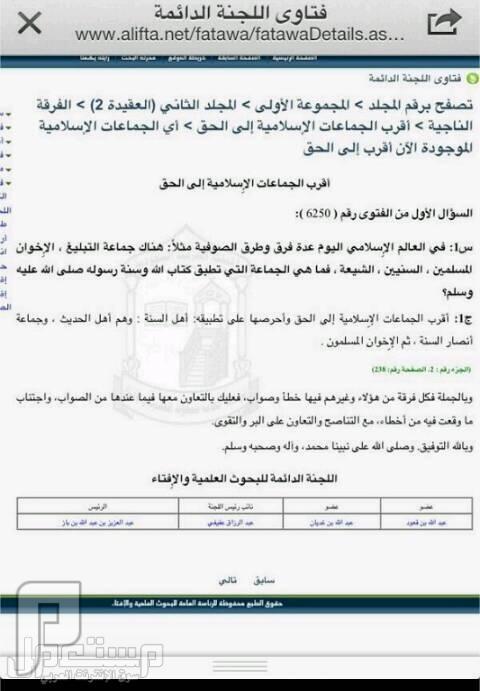 الملك فيصل : الإخوان المسلمون أبطال جاهدوا في سبيل الله بن باز : الإخوان أقرب الجماعة إلى الحق