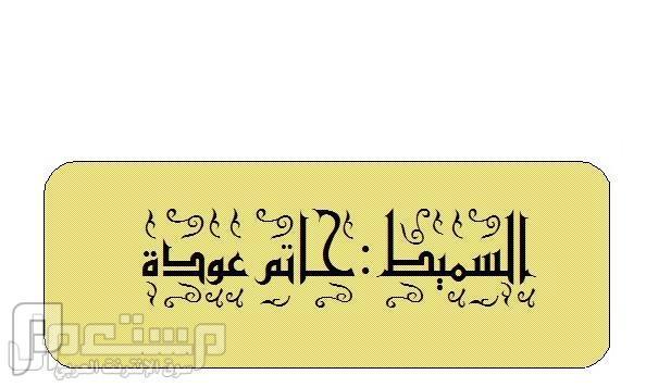 احترما لعمل هذا الشخص لقبت اسمي باسمه السميط:حاتم عودة