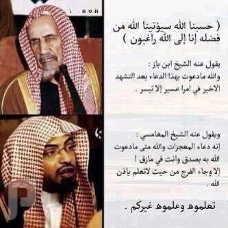 ما قاله الشيخ ابن باز والشيخ المغامسي