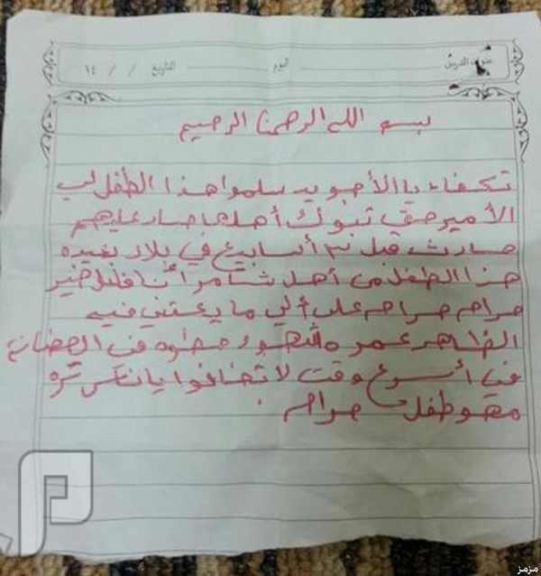 العثور على طفل في محطة في تبوك ومع رسالة