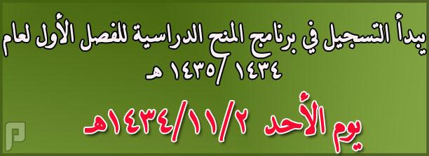 تم فتح برنامج الاعفاء من رسوم الانتساب بجامعة الملك عبدالعزيز