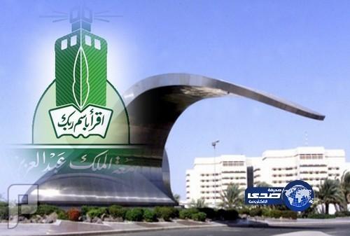 وكالة المشاريع بجامعة الملك عبد العزيز تعلن عن وظائف شاغرة
