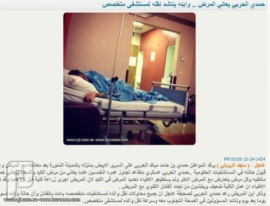 وفاة حمدي الحربي بعد فشل وزارة الصحة علاجه !!