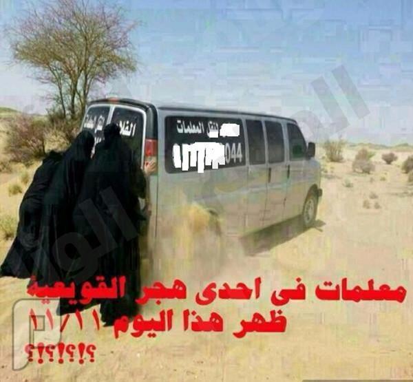 صورة: معلمات مغتربات يساهمن في إخراج سيارتهن من الرمال
