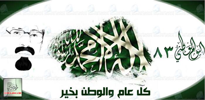 تصميم بطاقات اليوم الوطني باسمك .. ادخل وشوف!