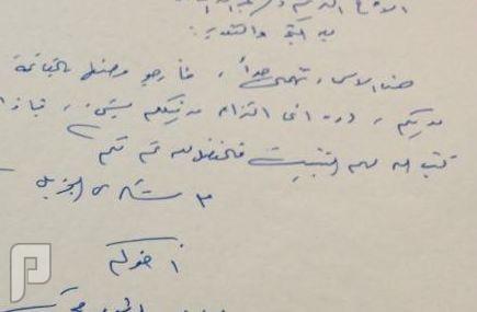 وكيل جامعة الطائف لأحد العمداء: هذه الأسماء تهمني جداً