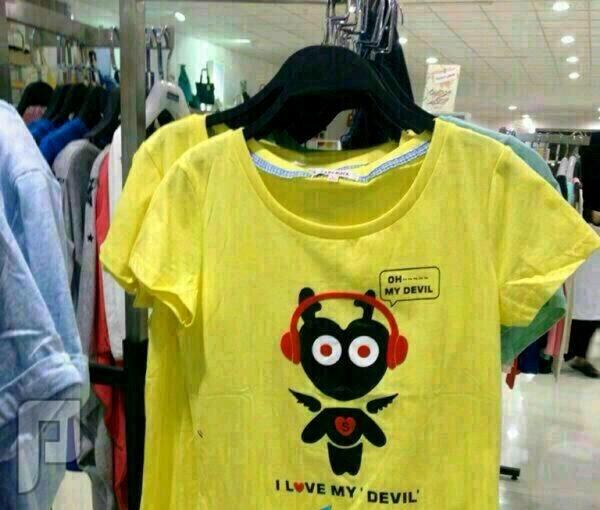 """قمصان نسائية تحمل عبارة """"أنا أحب شيطاني"""" تغزو الأسواق"""