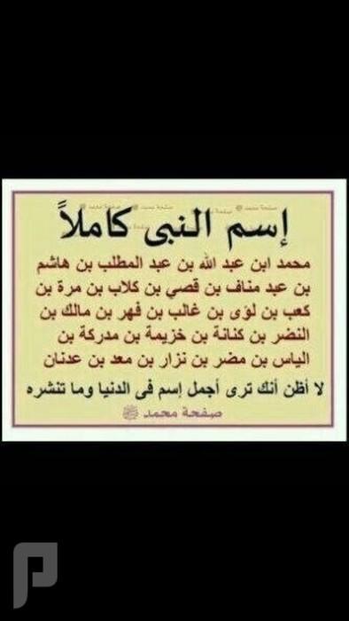اسم النبي صلى الله عليه وسلم