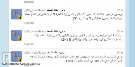 الداعيات لقيادة السعوديات للسيارة مدعومات من صهيوني