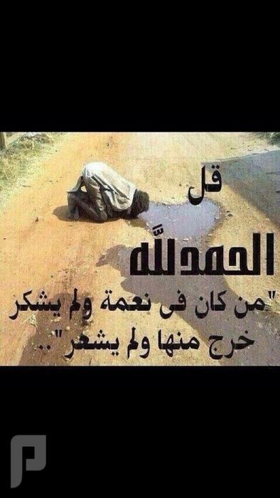 من كان في نعمه عليه شكرالله