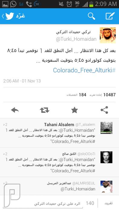 اللهم فرج عن عبدك ( حميدان التركي ) وفك أسره