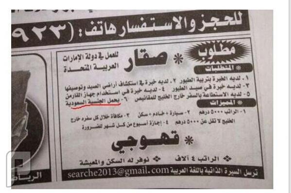 تعليقك على الصورة :وظيفة قهوجي وصقار في الامارات (للسعوديين)