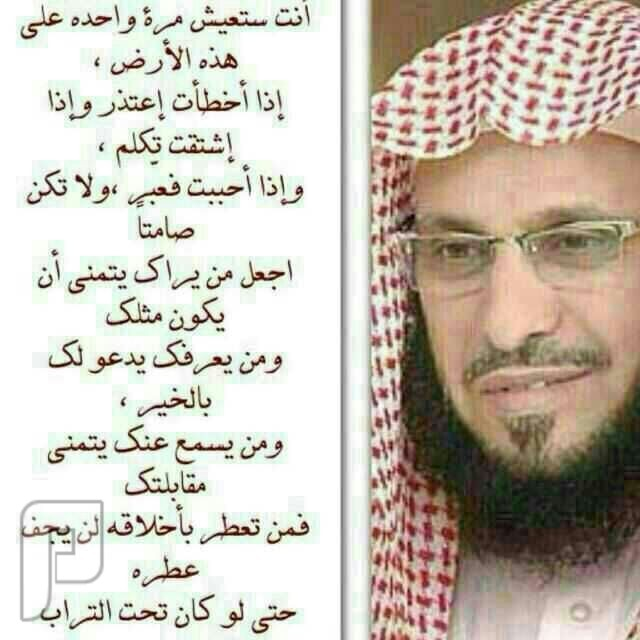 السعوديون /السعوديات/السعودية