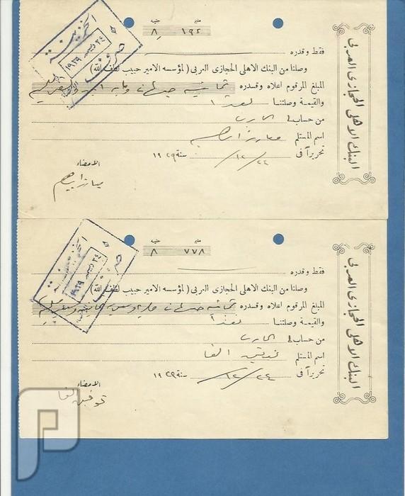 سندات مالية عثمانية وسندات دعم قادسية صدام وشيكات قديمة لدول مختلفة البند 1