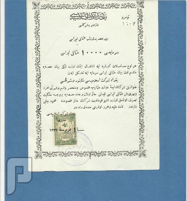 سندات مالية عثمانية وسندات دعم قادسية صدام وشيكات قديمة لدول مختلفة البند 2