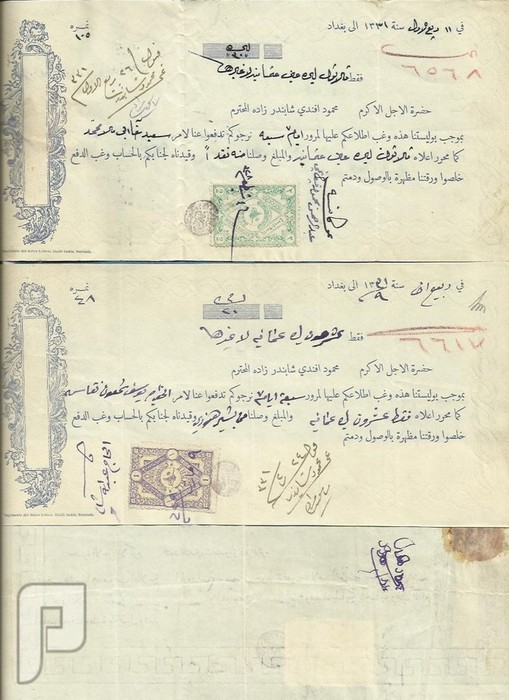 سندات مالية عثمانية وسندات دعم قادسية صدام وشيكات قديمة لدول مختلفة البند 3