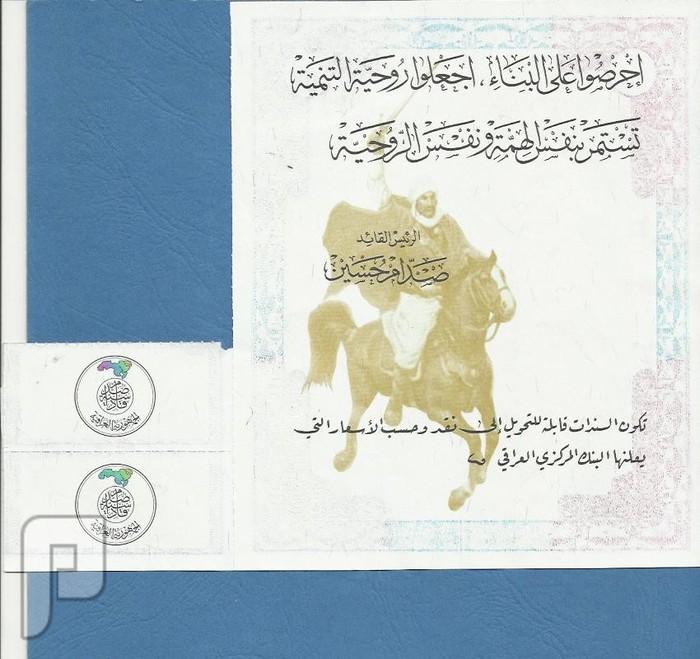 سندات مالية عثمانية وسندات دعم قادسية صدام وشيكات قديمة لدول مختلفة البند 8