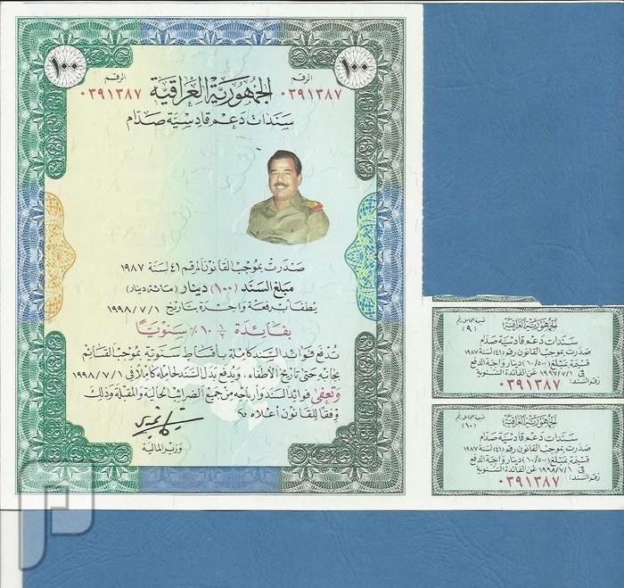 سندات مالية عثمانية وسندات دعم قادسية صدام وشيكات قديمة لدول مختلفة البند 10