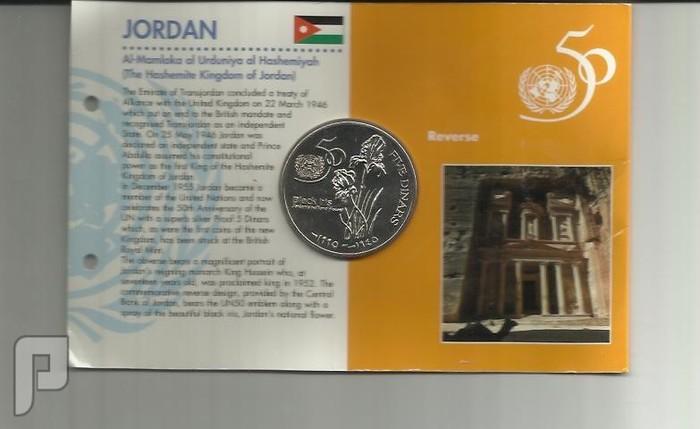 عملات تذكارية اردنية مختلفة البند 3