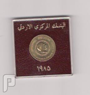 عملات تذكارية اردنية مختلفة البند 4