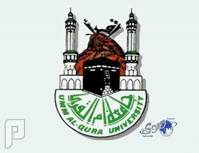 وظائف أكاديمية في جامعة أم القرى