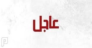 موضوع للأخبار العاجلة في مدينة الرياض