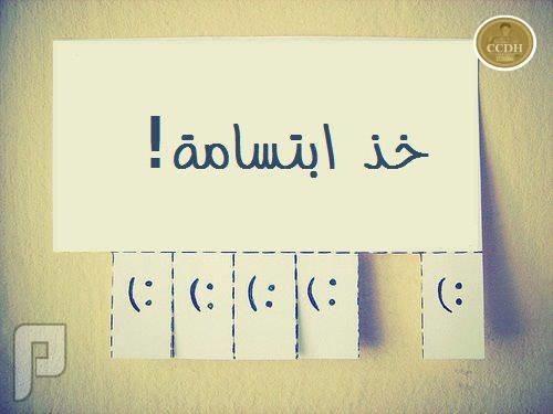 ابتسامة مجانية