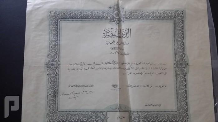 شهادات دراسة مصرية قديمة ووثائق وعملات ملكية مصرية وتذكارات مصرية فضة البند 4
