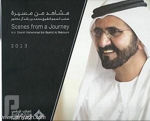 كتاب «مشاهدات من مسيرة الشيخ محمد بن راشد»