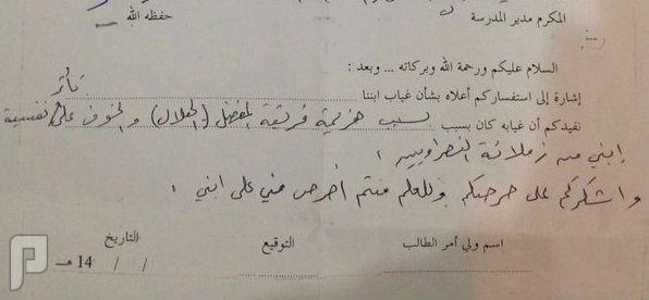 سعودي يبررغياب ابنه عن المدرسة لحزنه على هزيمة الهلال