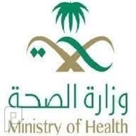 """الصحة"""" تعلن عن وظائف شاغرة لحملة البكالوريوس والدراسات العليا"""