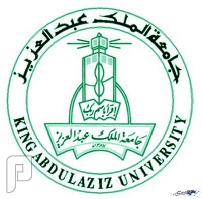 3 جامعات سعودية ضمن قائمة الأقوى عالميا في 2014..