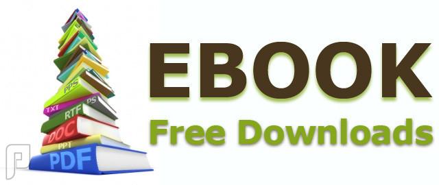 مكتبة الكترونية - رئيك مطلوب ! Ebook
