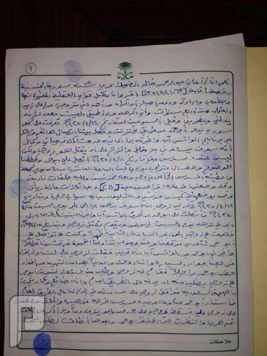 محضر اعتراف الزوجة السورية وصورة القاتل والمقتول رحمه الله ...