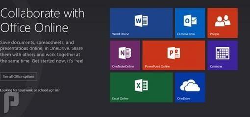 مايكروسوفت تطلق أوفيس أونلاين رسميا لن تحتاجه في جهازك فوائد كثيرة بالاعتماد على أونلاين