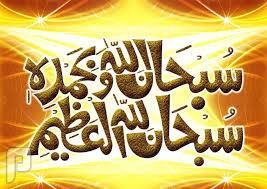 جمعه طيبة مباركة سبحان الله وبحمده سبحان الله العظيم